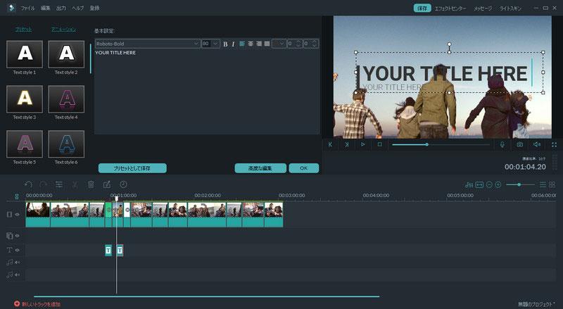 MP4ビデオに字幕をカスタマイズする