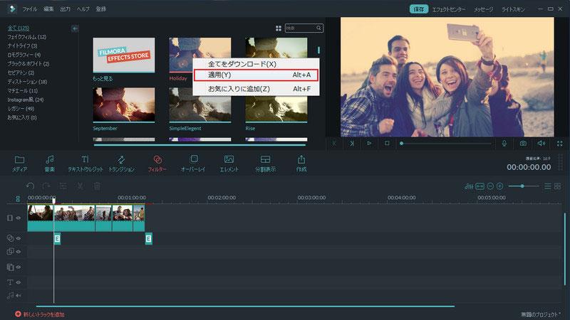 video-editer-software-filmora