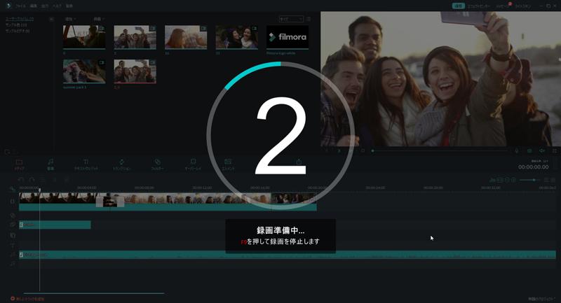 Filmoraの画面録画機能でYouTubeを無料でキャプチャする方法