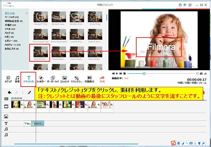 「Filmora動画編集win版」で字幕を入れる方法