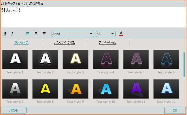 編集を選択し、タイプ、サイズ、カラーなどを決め