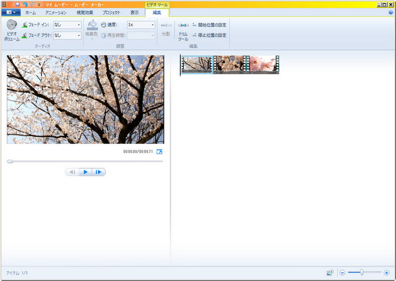 Windowsムービーメーカー 回転